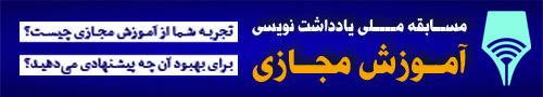 """مسابقه ملی یادداشت نویسی """"آموزش مجازی"""" در ایران"""